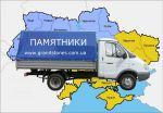 Доставка памятников в регионы Украины