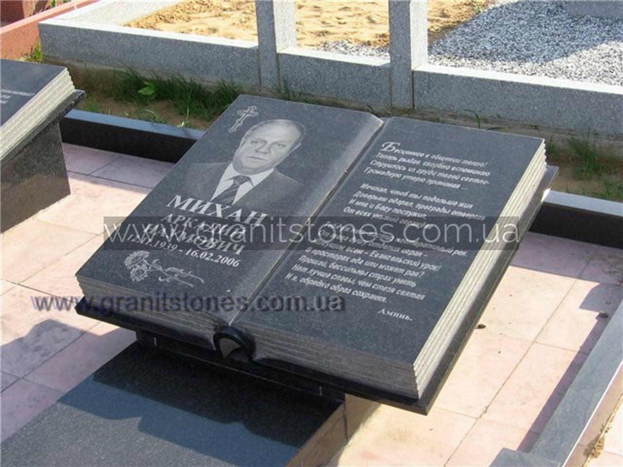 Памятник в виде книги цены на памятники киров новосибирске