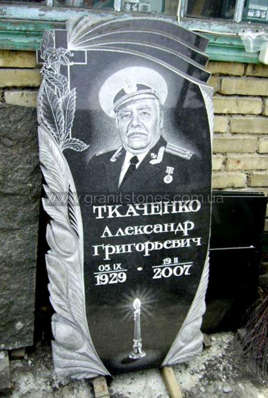 Памятник для бывшего военного